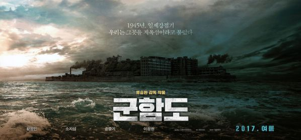 bom-tan-he-2017-battleship-island-song-joong-ki-cuc-ky-bui-bam 5