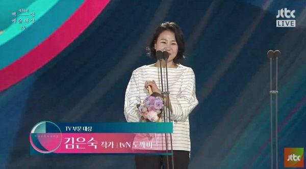 my-nam-nao-toa-sang-trong-phim-moi-cua-bien-kich-kim-eun-sook 1