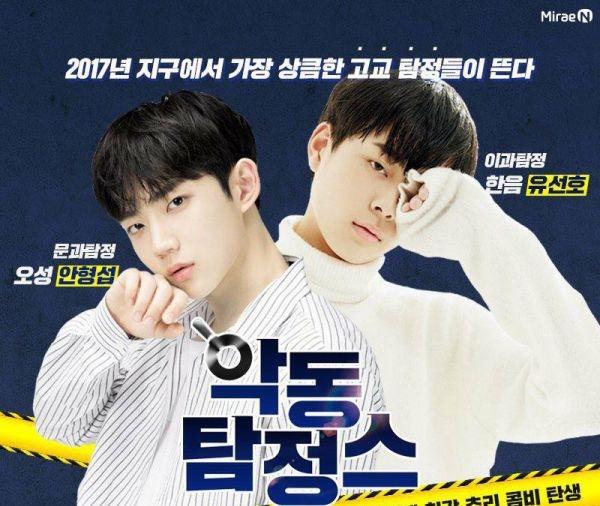 yoo-seon-ho-ahn-hyung-seob-dong-phim-mischievous-detectives