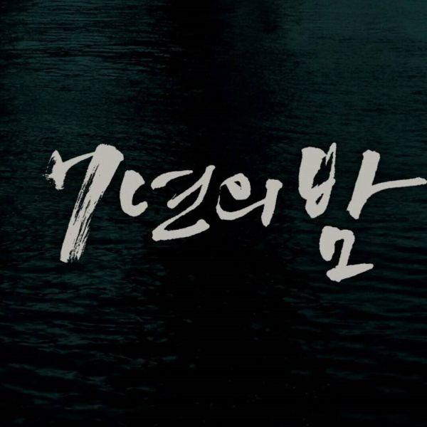 top-10-phim-bom-tan-dien-anh-han-quoc-hot-nhat-cuoi-2017-p1 4