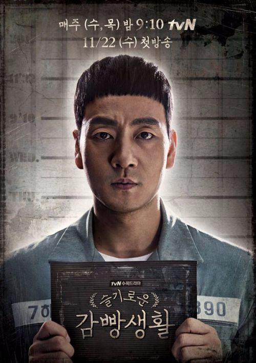 prison-playbook-untouchable-two-cops-len-song-cuoi-thang-11 3