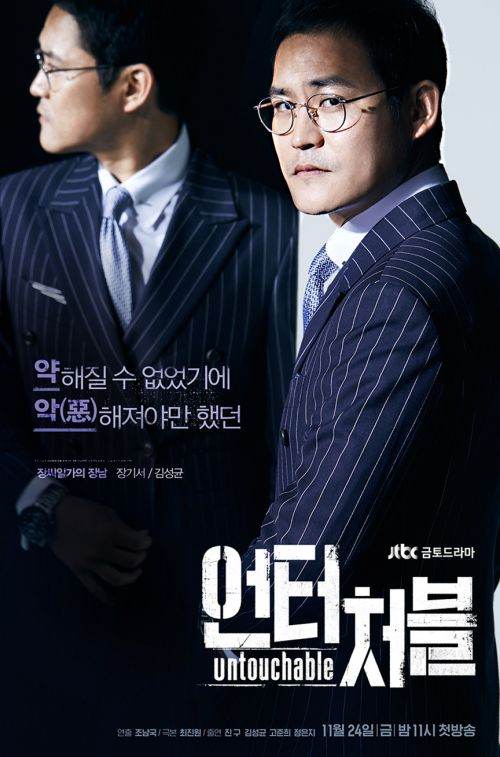 prison-playbook-untouchable-two-cops-len-song-cuoi-thang-11 9