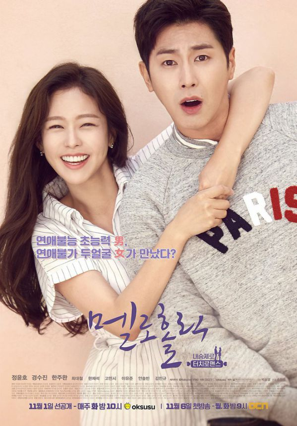 top-6-bo-phim-han-moi-nhat-thang-11-duoc-mot-ngong-cho 1