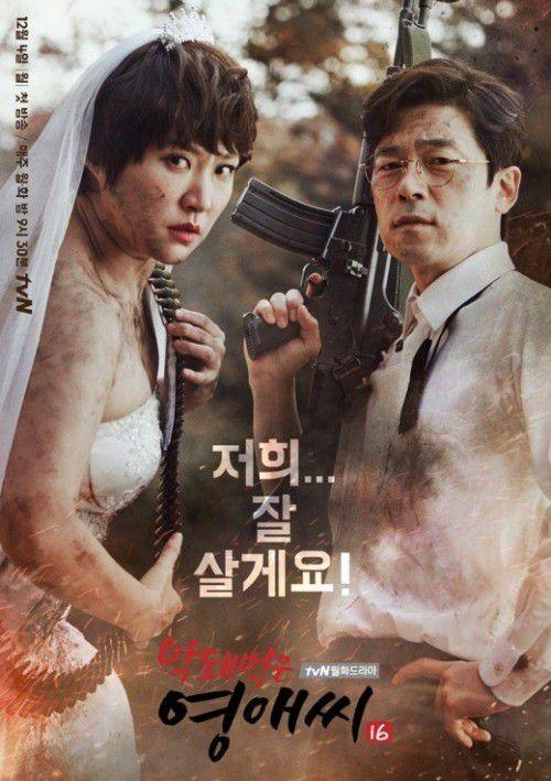 list-phim-han-moi-nhat-thang-12-mot-co-muon-bo-lo-p1 2