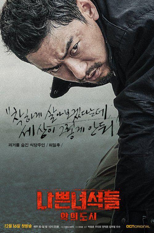 list-phim-han-moi-nhat-thang-12-mot-co-muon-bo-lo-p1 28