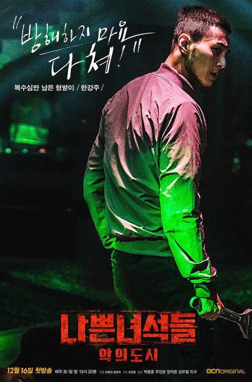 list-phim-han-moi-nhat-thang-12-mot-co-muon-bo-lo-p1 29