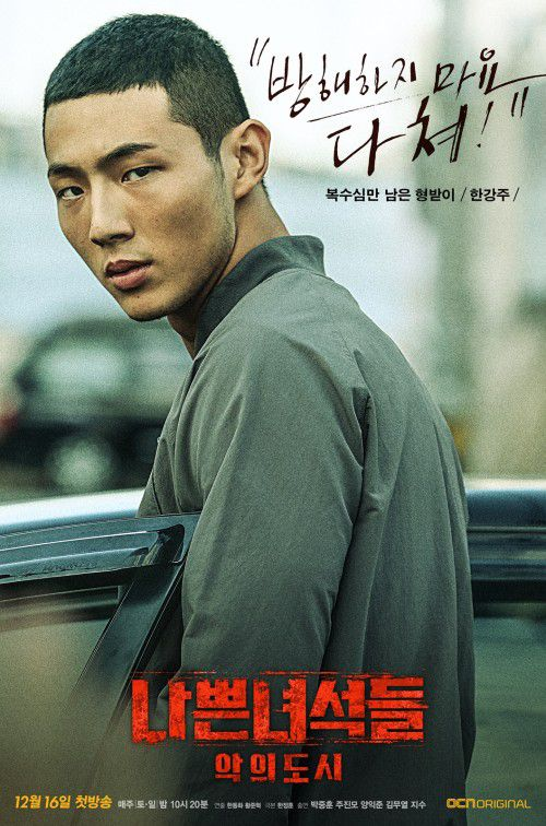 list-phim-han-moi-nhat-thang-12-mot-co-muon-bo-lo-p1 30