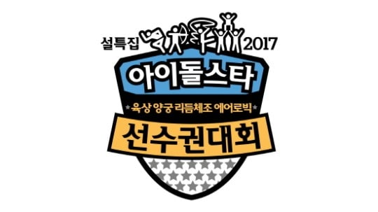 wanna-one-se-tham-gia-idol-star-athletics-championship-2018 2