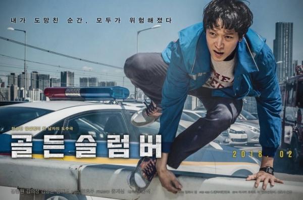 golden-slumber-phim-hot-cua-kang-dong-won-khuay-dao-valentine