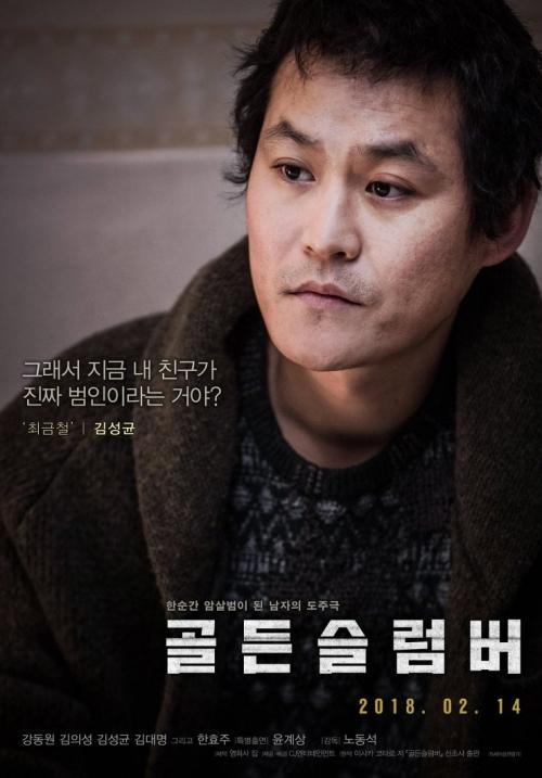 golden-slumber-phim-hot-cua-kang-dong-won-khuay-dao-valentine 10