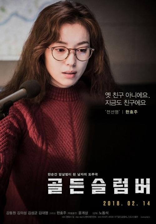 golden-slumber-phim-hot-cua-kang-dong-won-khuay-dao-valentine 8