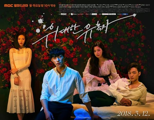 the-great-seducer-phim-kha-hay-nhung-rating-cang-ngay-cang-thap
