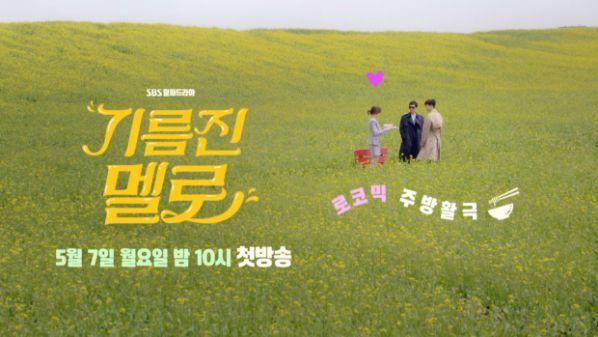 wok-of-love-cua-jung-ryeo-won-junho-he-lo-teaser-sieu-bua