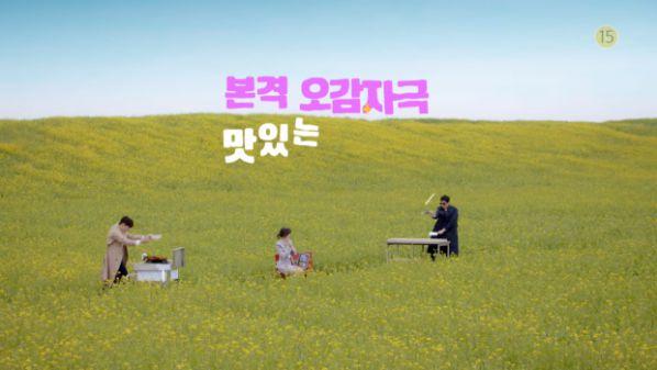 wok-of-love-cua-jung-ryeo-won-junho-he-lo-teaser-sieu-bua 9