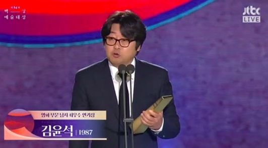 baeksang-2018-1987-when-the-day-comes-va-secret-forest-thang-dam 10