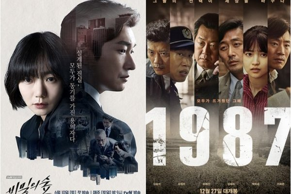 baeksang-2018-1987-when-the-day-comes-va-secret-forest-thang-dam
