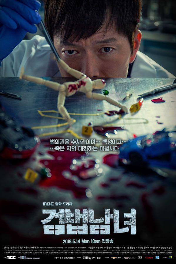 bo-phim-han-nao-ban-dang-hong-nhat-nua-cuoi-thang-5-2018 1