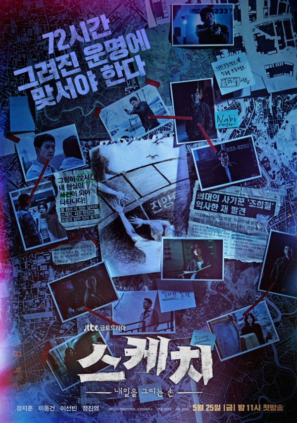 bo-phim-han-nao-ban-dang-hong-nhat-nua-cuoi-thang-5-2018 16
