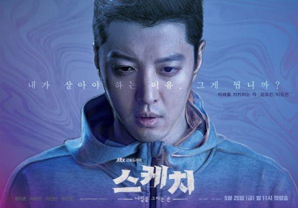 bo-phim-han-nao-ban-dang-hong-nhat-nua-cuoi-thang-5-2018 18