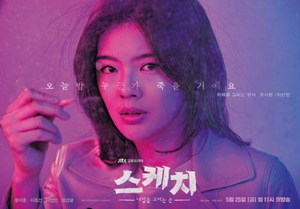 bo-phim-han-nao-ban-dang-hong-nhat-nua-cuoi-thang-5-2018 19