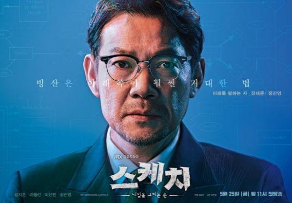 bo-phim-han-nao-ban-dang-hong-nhat-nua-cuoi-thang-5-2018 20