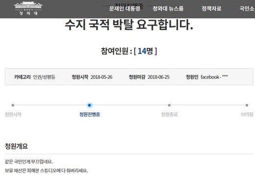 chan-dong-hon-1000-nguoi-han-kien-nghi-tu-hinh-suzy-lee-kwang-soo 4