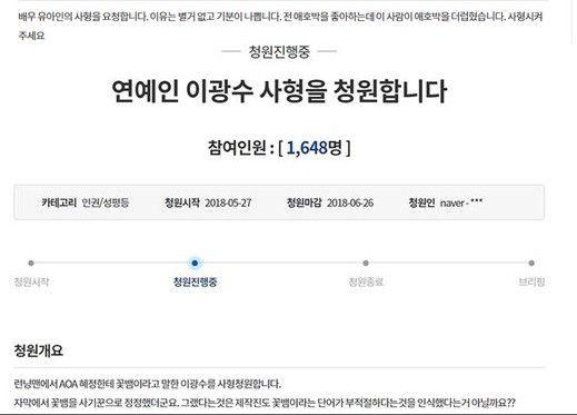 chan-dong-hon-1000-nguoi-han-kien-nghi-tu-hinh-suzy-lee-kwang-soo 6