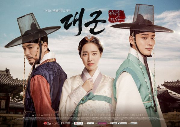 grand-prince-drama-vua-dat-ky-luc-rating-cua-dai-tv-chosun-han