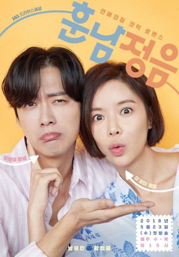 handsome-guy-and-jung-eum-phim-sieu-hai-danh-cho-ai-dang-e 1
