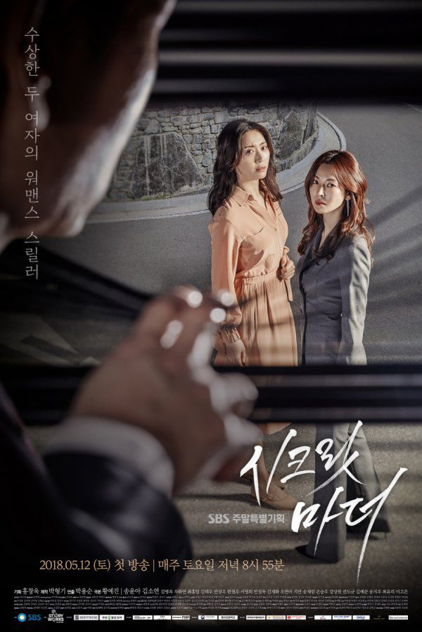 secret-mother-va-lawless-lawyer-cung-len-song-canh-tranh-rating 3