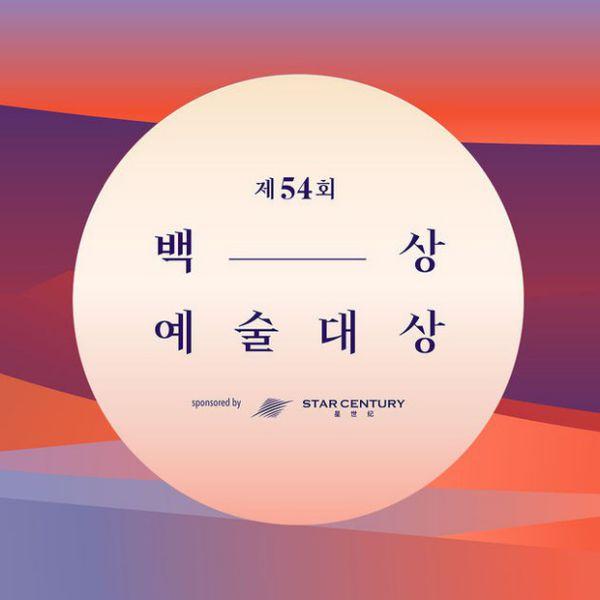 tong-ket-toan-canh-tin-sao-han-va-cac-giai-thuong-cua-baeksang-2018 33