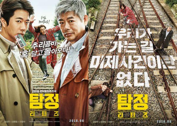 phim-le-dien-anh-han-thang-6-2018-khong-the-bo-qua-4-bo-cuc-hay