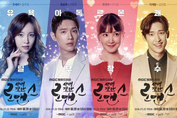 """Full nhạc phim (OST) """"Risky Romance/Sự Lãng Mạn Nguy Hiểm"""" 2018"""