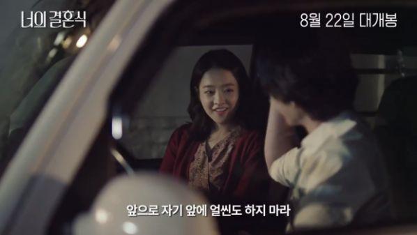 """Ngóng """"On Your Wedding Day"""" phim của Park Bo Young ra mắt tháng 8 10"""