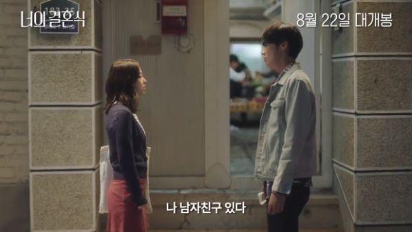"""Ngóng """"On Your Wedding Day"""" phim của Park Bo Young ra mắt tháng 8 8"""