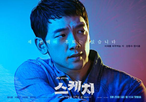 Top các phim hình sự trinh thám Hàn Quốc hay nhất năm 2018 5
