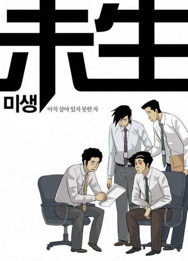 Bạn biết top những phim Hàn hay nhất chuyển thể từ webtoon này? 11