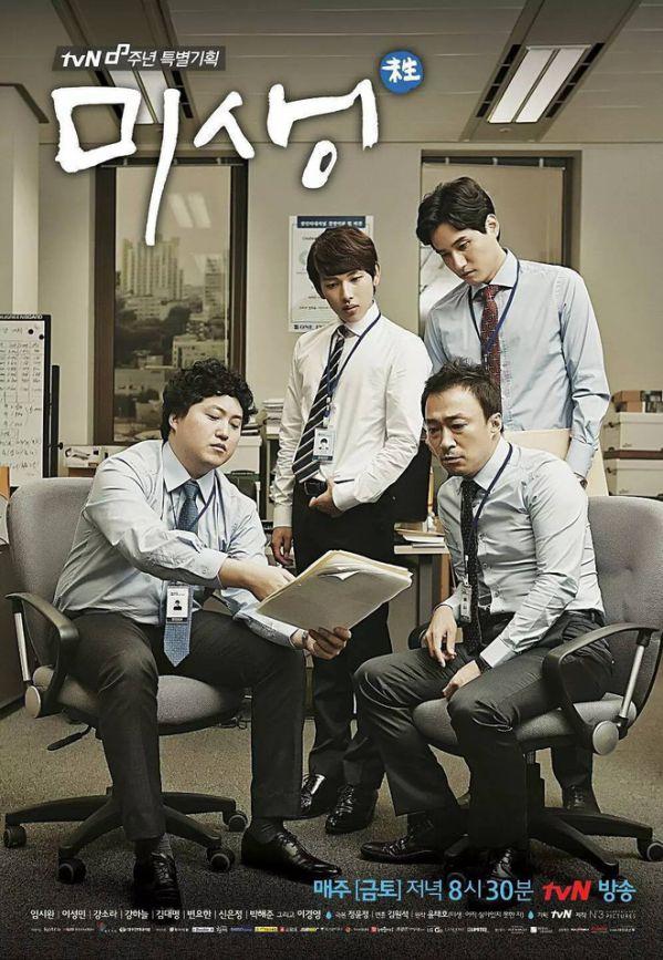Bạn biết top những phim Hàn hay nhất chuyển thể từ webtoon này? 12