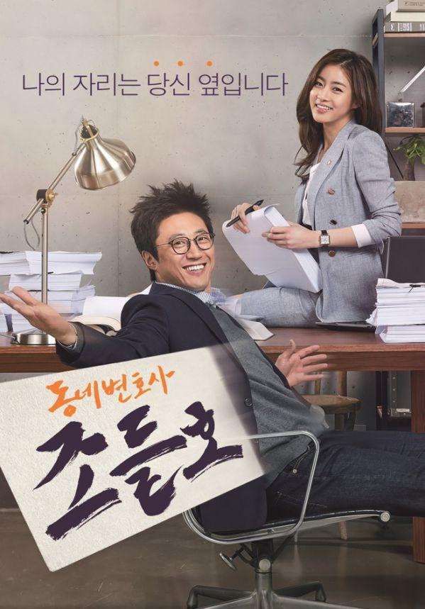 Bạn biết top những phim Hàn hay nhất chuyển thể từ webtoon này? 19
