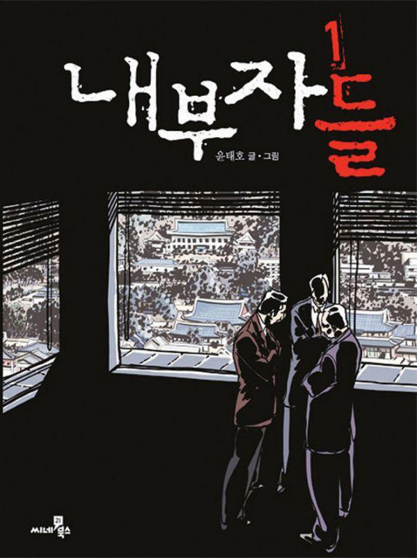 Bạn biết top những phim Hàn hay nhất chuyển thể từ webtoon này? 6