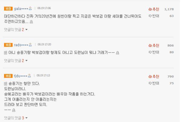 Kim Tae Hee và Song Hye Kyo trở lại đóng phim, Netizen Hàn nói gì?7
