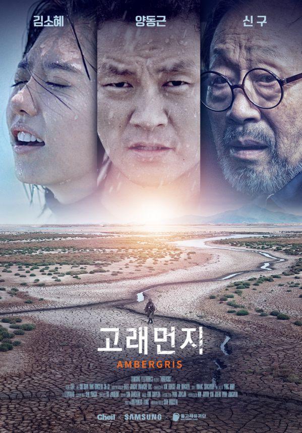 Loạt phim Hàn mới nhất tháng 9/2018: Bí ẩn, trinh thám chiếm ưu thế 18