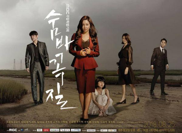 Loạt phim Hàn mới nhất tháng 9/2018: Bí ẩn, trinh thám chiếm ưu thế 1