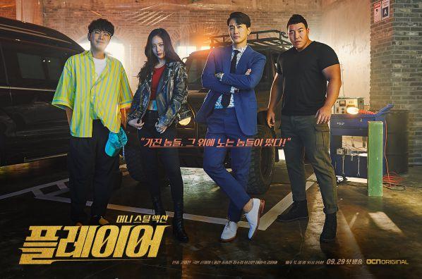 Loạt phim Hàn mới nhất tháng 9/2018: Bí ẩn, trinh thám chiếm ưu thế 27