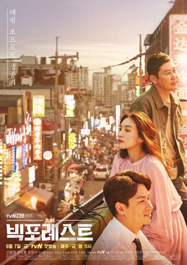 Loạt phim Hàn mới nhất tháng 9/2018: Bí ẩn, trinh thám chiếm ưu thế 13