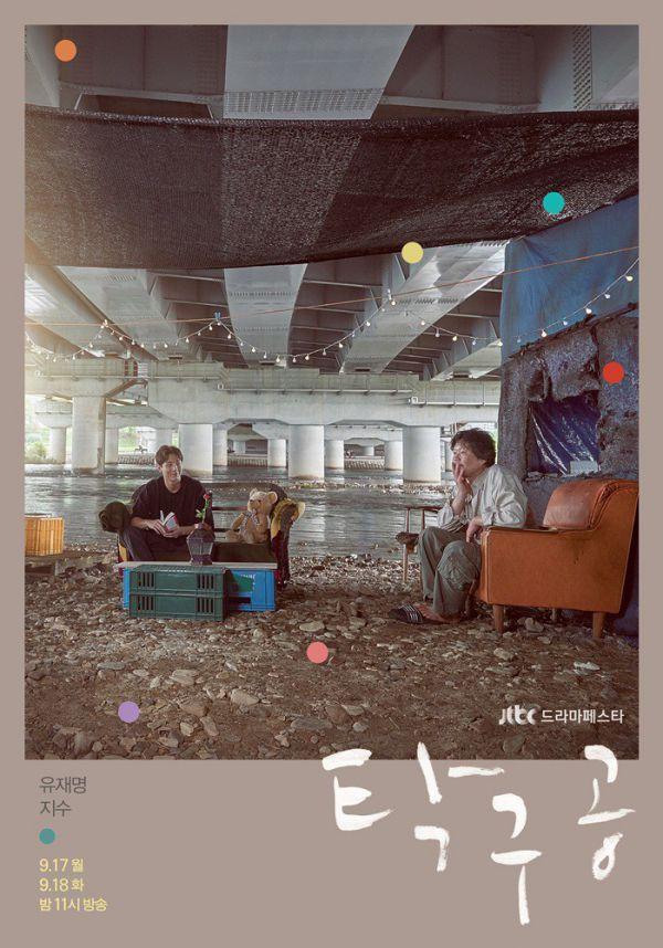 Loạt phim Hàn mới nhất tháng 9/2018: Bí ẩn, trinh thám chiếm ưu thế 19
