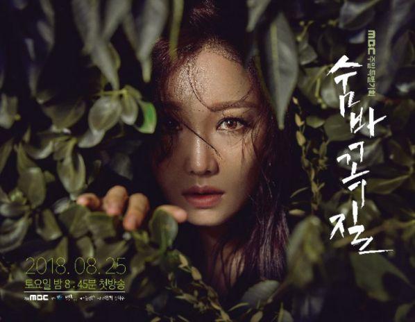 Loạt phim Hàn mới nhất tháng 9/2018: Bí ẩn, trinh thám chiếm ưu thế 2