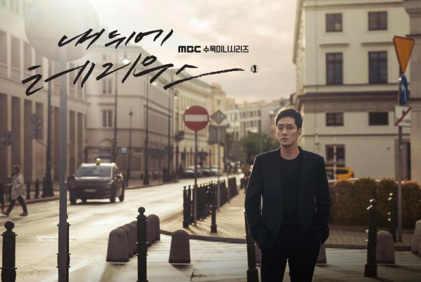 Loạt phim Hàn mới nhất tháng 9/2018: Bí ẩn, trinh thám chiếm ưu thế 21