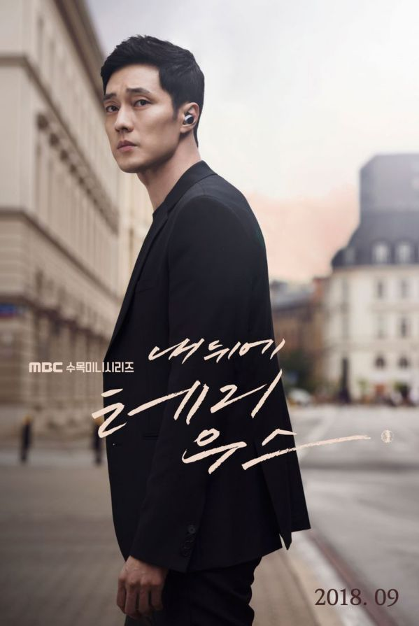 Loạt phim Hàn mới nhất tháng 9/2018: Bí ẩn, trinh thám chiếm ưu thế 22