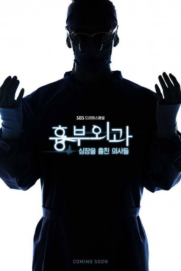 Loạt phim Hàn mới nhất tháng 9/2018: Bí ẩn, trinh thám chiếm ưu thế 23